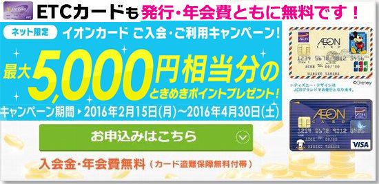 イオンカード(WAON一体型)、2016年4月30日(土)までの期間限定、新規入会申込みバナー