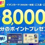 イオンカード(WAON一体型)、2016年2月14日(日)までの期間限定!新規入会&利用で最大8,000円相当分のポイントプレゼントキャンペーン実施中です