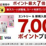 楽天カード、新規入会+ご利用で最大7,000ポイント(7,000円相当) プレゼントキャンペーン実施中です!