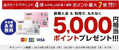 楽天カード、新規入会で最大5,000ポイント(5,000円相当) プレゼント+ポイント最大7倍キャンペーン実施中!
