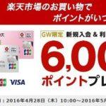 楽天カード、新規入会&利用でもれなく6,000ポイント(6,000円相当) 獲得のチャンス!