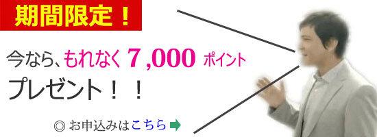 楽天カード,新規入会&利用で、もれなく7,000ポイント(7,000円相当)プレゼントキャンペーン実施中!
