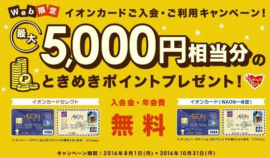 イオンカード(WAON一体型)&イオンカードセレクト、2016年8月1日(月)~2016年10月31日(月)までの期間限定!新規入会&ご利用等で最大5,000円相当分のポイントプレゼントキャンペーン実施中です