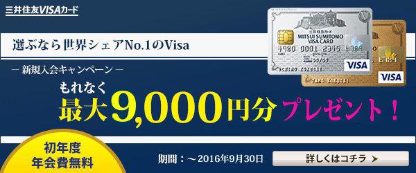 三井住友VISAカード「クラシック」または「アミティエ」への新規入会申込み用バナー