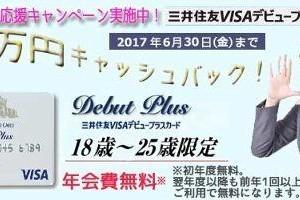 三井住友VISA「デビュープラスカード」限定、只今新生活応援キャンペーン実施中ですよ~