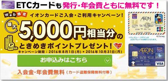 イオンカード、2016年8月1日(月)~2016年10月31日(月)までの期間限定!新規入会申し込みバナー