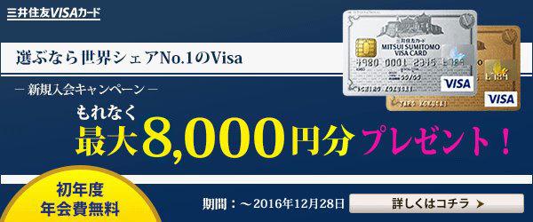 三井住友VISAカード「クラシック」または「アミティエ」への新規入会で、もれなく最大8,000円分プレゼントのお得なキャンペーンへの申込みバナー