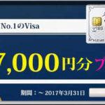 三井住友カード「クラシック」または「アミティエ」への新規入会で、もれなく最大7,000円キャッシュバックのお得なキャンペーン情報!