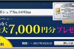 三井住友VISAカード「クラシック」または「アミティエ」への新規入会で、もれなく最大7,000円キャッシュバックのお得なキャンペーン情報!