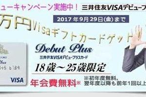 ms_visa_debut_plus_0929
