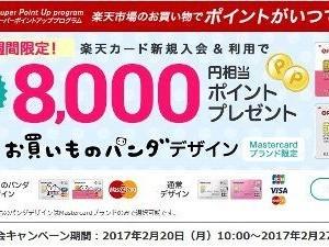 楽天カード☆新規入会&利用で、もれなく8,000ポイント(8,000円相当)プレゼントキャンペーン実施中です