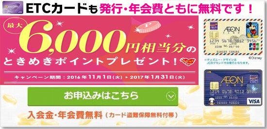 イオンカード、2016年11月1日(火)~2017年1月31日(火)までの期間限定キャンペーン!新規入会申し込みバナー