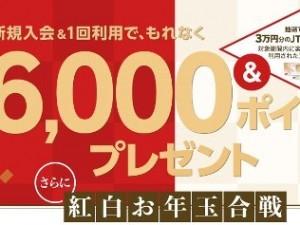 楽天カード☆年末年始限定!新規入会&利用で、もれなく6,000ポイント(6,000円相当)プレゼントキャンペーン実施中です