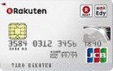オススメのクレジットカード第2位-楽天カードのイメージ画像