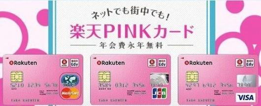 輝く女性を応援する楽天PINKカード