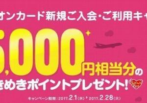 イオンカード(WAON一体型)&イオンカードセレクト、インターネット入会限定!新規入会+利用で最大5,000円相当分のポイントプレゼントキャンペーン実施中です