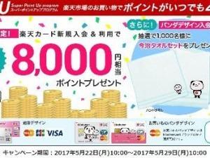 楽天カードへの新規入会+利用で、8000ポイントプレゼントキャンペーン情報をお届けします