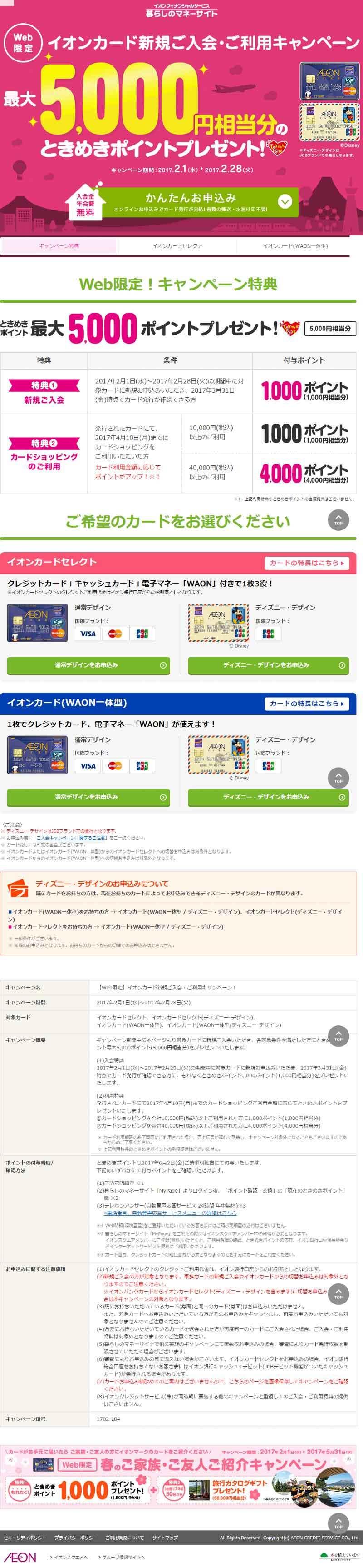 2017年2月1日(水)~2017年2月28日(火)までの新規入会申込みキャンペーンページのキャプチャー画像