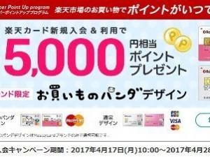 楽天カード☆新規入会&利用で、もれなく5,000ポイント(5,000円相当)プレゼントキャンペーン実施中です