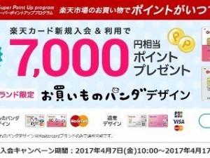 楽天カード☆新規入会&利用で、もれなく7,000ポイント(7,000円相当)プレゼントキャンペーン実施中です