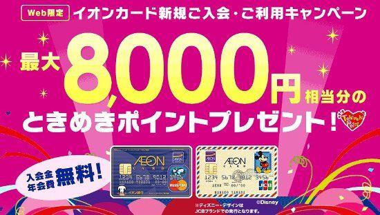 イオンカード(WAON一体型)&イオンカードセレクト、インターネット入会限定!2017年3月1日(水)~2017年3月31日(金)まで、新規入会&利用で最大8,000円相当分のポイントプレゼントキャンペーン実施中です