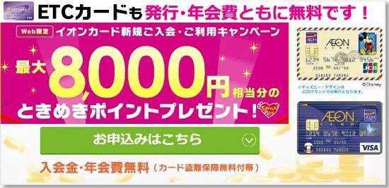 イオンカード(WAON一体型)&イオンカードセレクト、インターネット入会限定!新規入会+利用で最大8,000円相当分のポイントプレゼントキャンペーンの申込みバナー