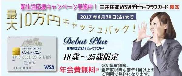 三井住友VISA「デビュープラスカード」、新生活応援キャンペーン専用の新規入会申込みバナー