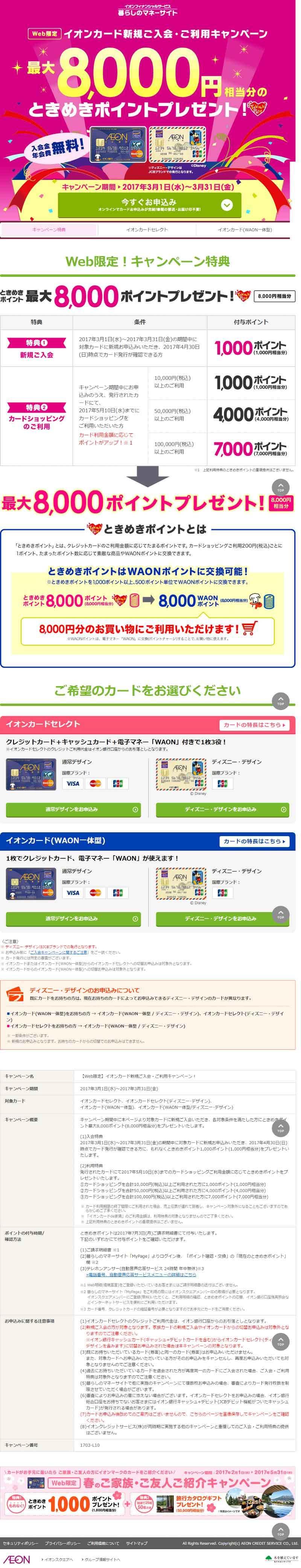 2017年3月1日(水)~2017年3月31日(金)までの新規入会申込みキャンペーンページのキャプチャー画像