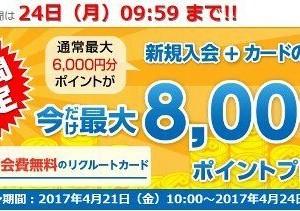 リクルートカード、新規入会+利用等で最大8,000円分のポイントプレゼントのお得なキャンペーン情報