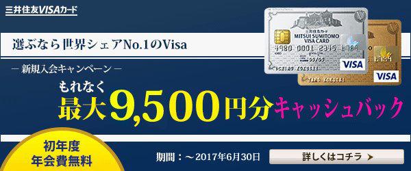 三井住友VISAカード「クラシック」または「アミティエ」への新規入会で、もれなく最大9,500円分キャッシュバックされるお得なキャンペーンへのお申込みバナー