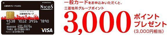 三菱地所グループCARD VISAブランドへの新規入会キャンペーン情報