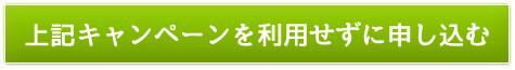 三菱地所グループCARDのJCBブランドでのお申込みはこちら
