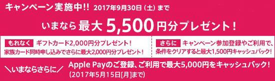 JCBリンダカードでは、新規入会+利用等で最大5,500円分のプレゼントキャンペーン実施中
