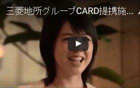 三菱地所グループ施設の利用者におすすめのクレジットカードです