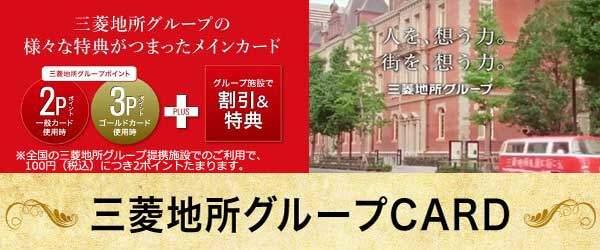 三菱地所グループカードのイメージ画像
