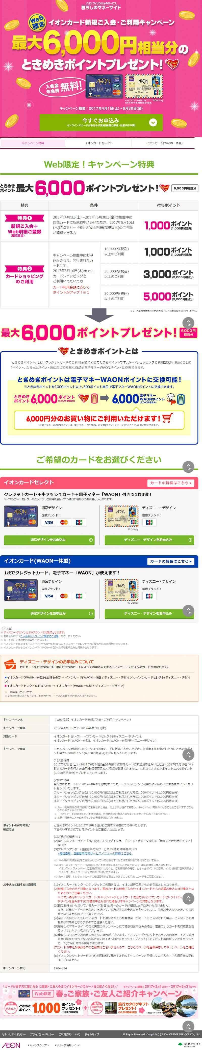 2017年4月1日(土)~2017年6月30日(金)までの新規入会申込みキャンペーンページのキャプチャー画像