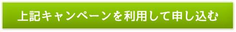三菱地所グループCARDのVISAブランドでのお申込みはこちら