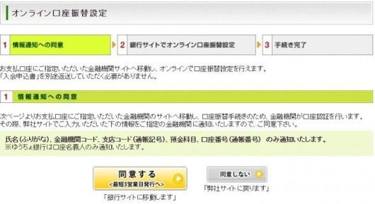 「オンライン口座振替設定」に同意する画面