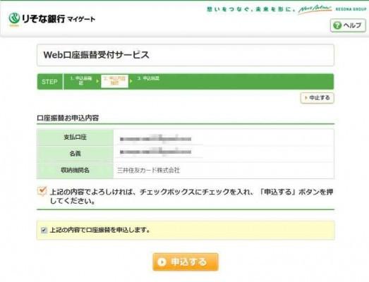 口座振替お申込み内容を確認して申し込みをする画面