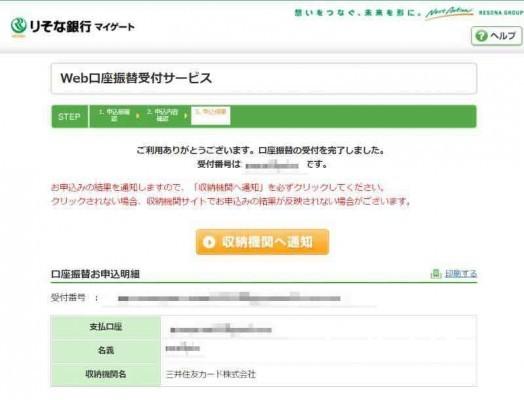 申込みの結果を通知させるために『収納機関へ通知』ボタンを押す画面