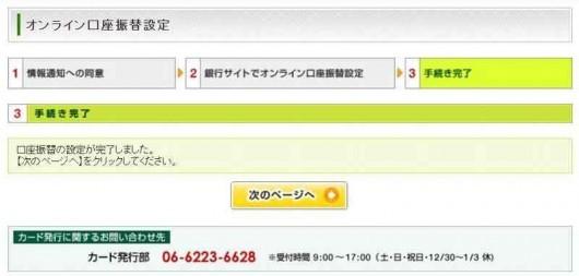 三井住友カードのサイトに戻り、『次のページへ』ボタンを押す画面