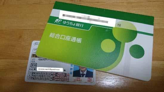 支払に指定する金融機関の口座番号と運転免許証