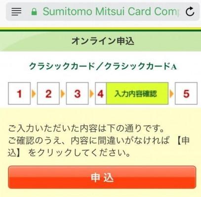 クレジットカードの申込みボタン