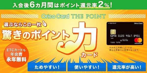 OricoCard THE POINT(オリコカード)のイメージ画像