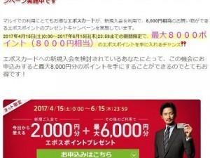 エポスカード、新規入会&利用で最大8,000円分のポイントプレゼントキャンペーン実施中です