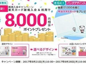 楽天カードへの入会はいつがお得?新規入会+利用で、8000ポイントプレゼントキャンペーン情報をお届けします