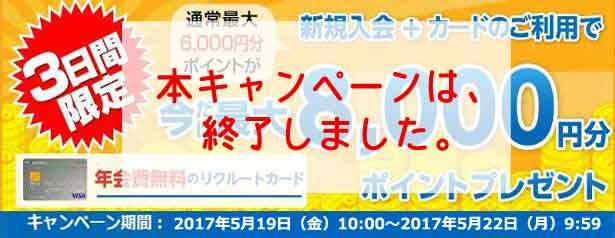 リクルートカード、新規入会+利用等で最大8,000円分のポイントプレゼントのお得なキャンペーンは終了しました