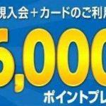 リクルートカード、新規入会+利用等で最大6,000円相当のポイントプレゼントキャンペーン実施中です
