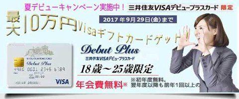 只今三井住友VISA デビュープラスカードでは、「夏デビュー始めよう!キャンペーン」実施中ですよ~