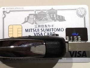 僕が愛用している三井住友VISAカード(クラシック)